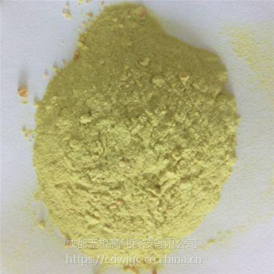 供应四川高纯材料4N5N硒化锌