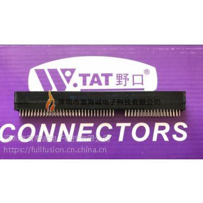 TAT 野口 总线插座 S-98M-2.54-5 98pin 2.54MM间距 金手指 无耳