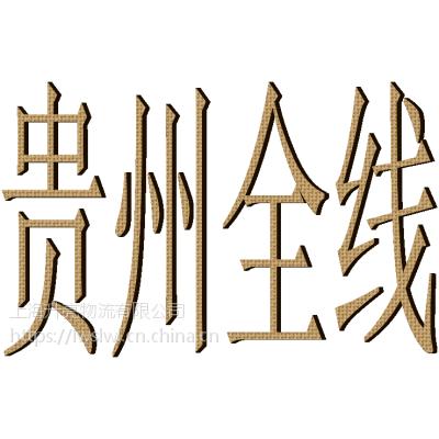 龙湾发贵州习水县的货运专线