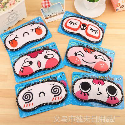 新款可爱卡通冰袋眼罩 多功能个性遮光睡眠眼罩 批发