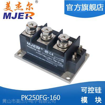美杰尔 PK250HB-160 双向可控硅模块 PK250A1600V 电焊机模块