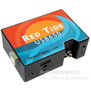 教学用USB650红潮红潮(Red Tide)光谱仪 Ocean Optics USB650