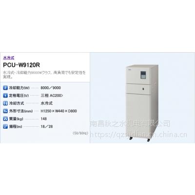 原装正品,假一罚十。优势供应日本APISTE局部精密空调 PCU-W9120R