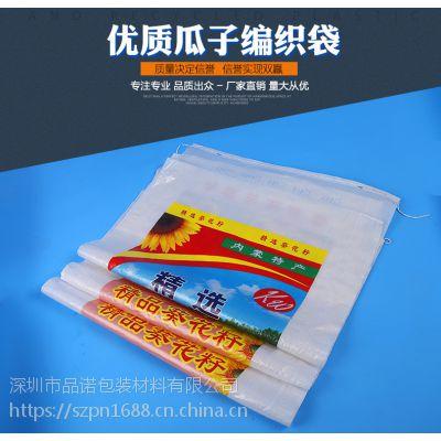 深圳透明编织袋 A级厂家 专业定制大米透明编织袋 多规格尺寸优质瓜子袋 全新PP料 50*80