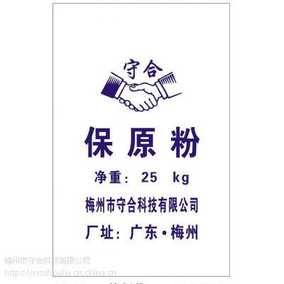 销售梅州印染用保原粉还原染料还原净洗剂
