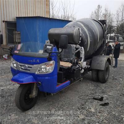 宸华三轮五征地盘滚筒式混凝土搅拌运输车