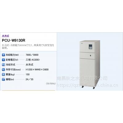 原装正品,假一罚十。优势供应日本APISTE局部精密空调 PCU-W9130R