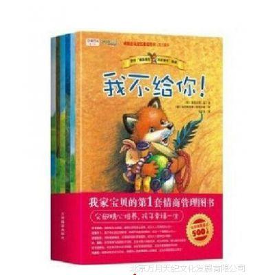正版包邮 小狐狸绘本 6册 童书 我家宝贝的一套情商管理图画书 来
