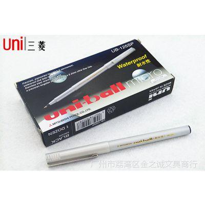 日本UNI三菱UB-125签字笔VISION系列直液式耐水性走珠笔0.5