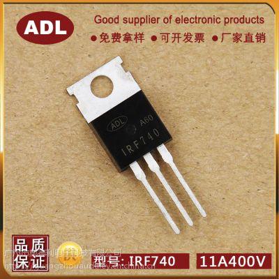 奥德利 MOS场效应管 IRF740 10A400V 进口芯片 厂家生产