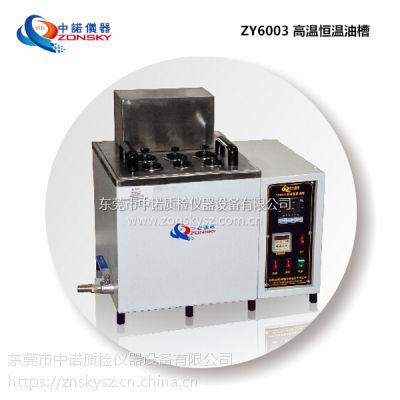 中诺仪器 高温恒温油槽厂家直供