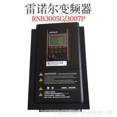 雷诺尔变频器RNB3005G/RNB3007P 5.5KW/7KW现货变频调速器三相