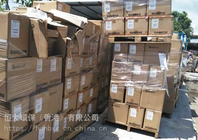 香港退港销毁公司、香港废料回收、香港保税区货物退运、香港废品回收中心