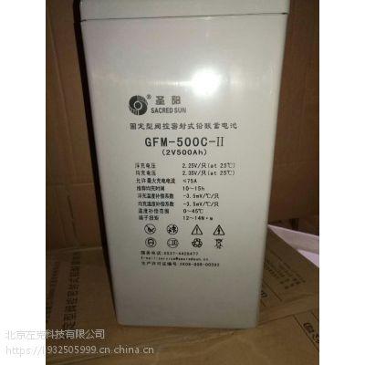 圣阳GFM-500C蓄电池全新原装圣阳2V500AH