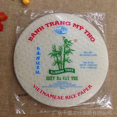 越南进口 越竹林春卷皮340g 透明薄饼米纸春卷皮22cm 米制食材