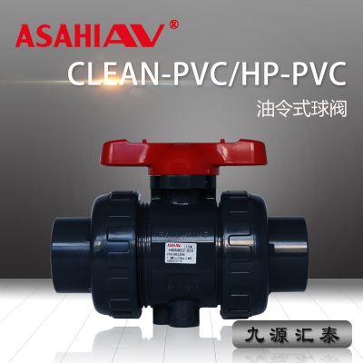 ASAHI AV双油令球阀/HP-PVC/clean pvc/超纯管路系统/旭有机材