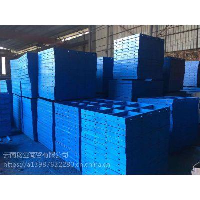 云南钢模板批发/昆明钢模板价钱/钢板