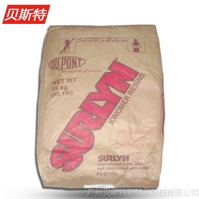 沙林树脂/美国杜邦/pc-2000 沙林2000 surlyn高档香水瓶盖专用料