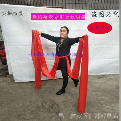秧歌舞扭秧歌红绸带飘带广场舞彩带腰鼓彩绸腰绸带舞蹈红丝带丝巾