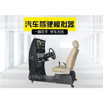 易驾星汽车驾驶模拟器72小时就学会开车