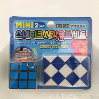 南韩魔尺魔方带钥匙扣迷你彩色魔方儿童益智游戏学生24段魔尺魔方