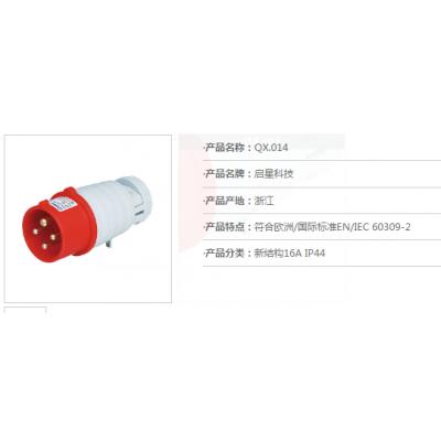 启星科技QX.014 16A/4P一代工业插头