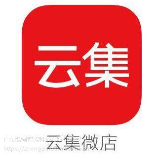 云集微店app源码开发