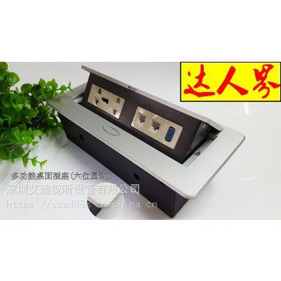 会议桌多功能插座 弹起式桌面插座 HDMI多功能插座 USB带充电桌面插座