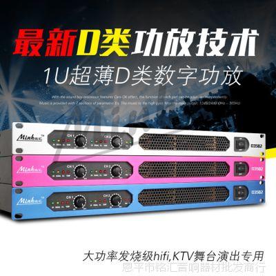 专业D类大功率发烧级hifi KTV舞台演出会议工程纯后级1U数字功放
