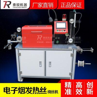 厂家直销泰锐机械 自动花式异型电子烟绕丝机绕线机