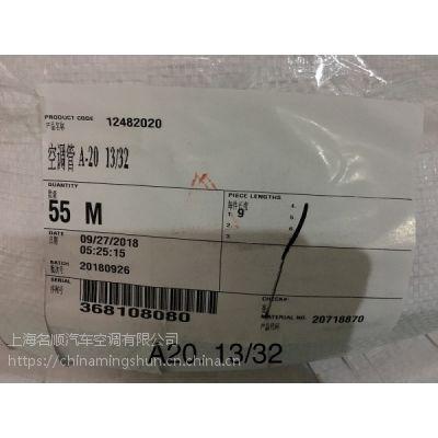 GALAXY汽车空调软管上海代理商A20 5 16