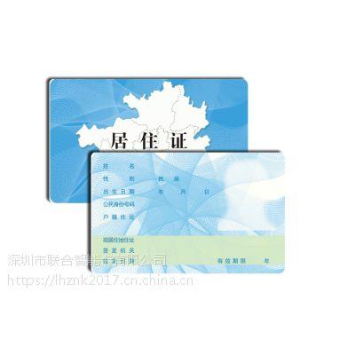 居住证丨居民居住证丨CPU卡居住证丨居住证卡