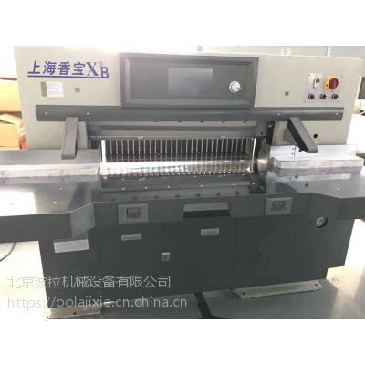 上海香宝XB-QZK920CW高配型液压程控切纸机(原上海申威达技术)