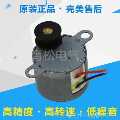 厂家供应24BYJ4X卫浴风扇空调电机 微型步进电机 12V 电机马达