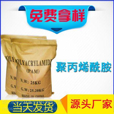 华之林净水 聚丙烯酰胺生产原料