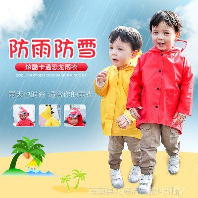 开学季-恐龙雨衣