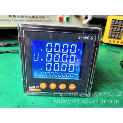 电力品质监控仪 华世HS-930-II多功能电力监控仪主要功能(可定制)