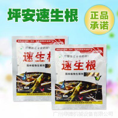 厂家直销通用速生根----生根粉 生根剂 高效新型环保生根粉