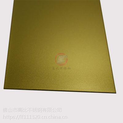 高比喷砂钛金不锈钢装饰板材 厂家直销 佛山不锈钢锆金喷砂板生产厂家 可定制