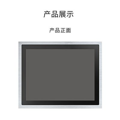 12寸10mm触控一体机电脑嵌入式安装电容触摸工业级一体机IP65防水