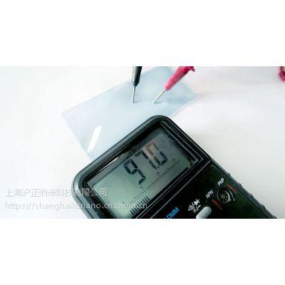 上海沪正各型号透明导电涂料导电漆电阻值稳定