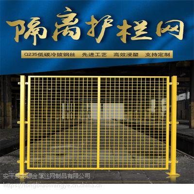 车间隔离网 仓库分隔护栏网 带底盘围挡