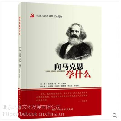 正版 现货 2018版向马克思学什么 纪念马克思诞辰200周年 学院出版社