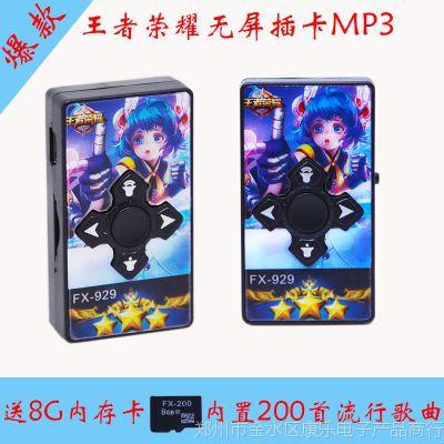 经典款式方形插卡夹子MP3王者荣耀好声音MP3迷你运动播放器礼品