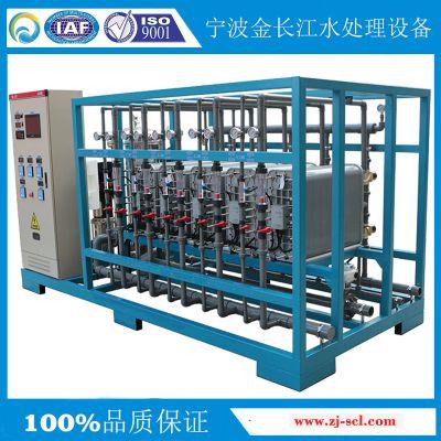 宁波金长江厂家生产 EDI超纯水处理设备 高纯水制取设备 RO反渗透超滤系统