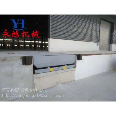 黄冈10吨卸车桥定制 永鸿固定式登车桥 厂家直销