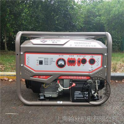 供应8千瓦等功率汽油发电机HS9000VT