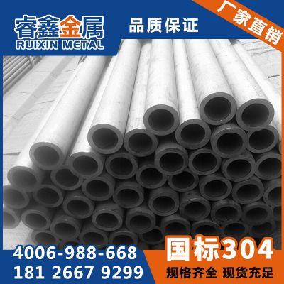 供应新国标304不锈钢无缝管 无缝钢管易车削包加工的好管材