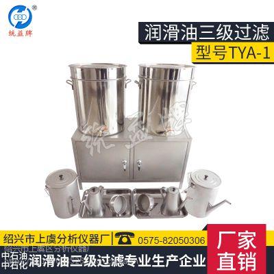 统益牌 润滑油三级过滤TYA-1型 304不锈钢过滤油桶/油壶/漏斗器具套装