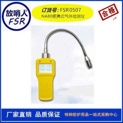 手持式可燃气体检测仪便携式气体报警器